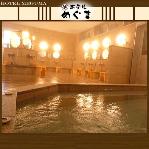 【めぐまの湯】〜オリジナル温泉の「めぐまの湯」。無色透明のアルカリ性でお肌がしっとりすべすべします〜