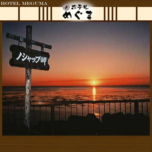 【ノシャップ岬】 〜当館から車で約25分。夕日の美しい景勝地として知られています〜