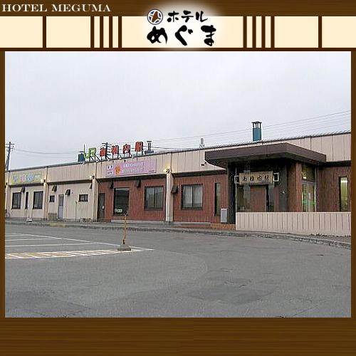 【JR南稚内駅】 〜札幌方面からお越しの際は、南稚内で下車ください。駅から当館まで車で約8分〜
