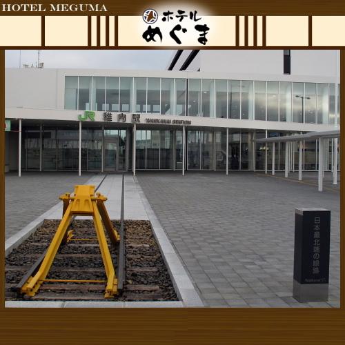 【JR稚内駅】 〜稚内駅から当館まで車にて約15分〜