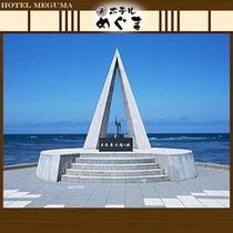 【宗谷岬/日本最北端の地の碑】〜当館より車で約25分。北緯45度31分22秒の最北端の地〜