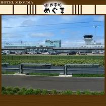 【稚内空港】 〜空港から当館まで車にて約6分〜