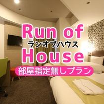 Run of House/お部屋タイプお任せ。