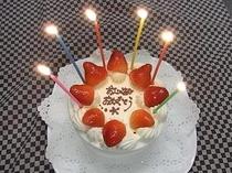 記念日ケーキ(有料)