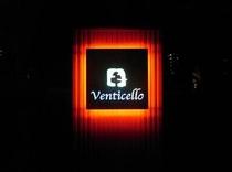 ヴェンティチェロ看板・夜