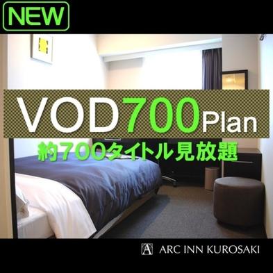 【VOD700プラン】有料放送VODが700タイトル以上見放題★ 軽朝食サービス付き