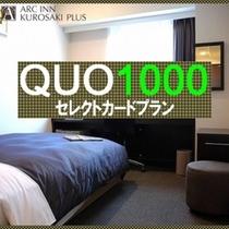 QUO1000プラン