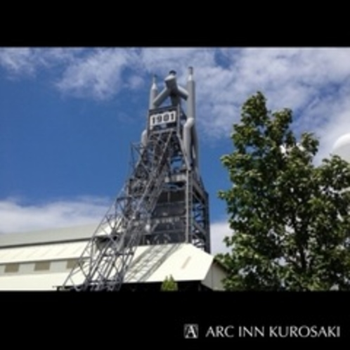 八幡製鉄所東田第一高炉跡
