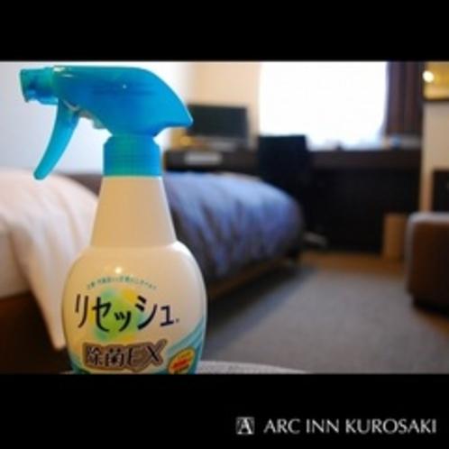 全室消臭剤完備