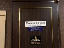 5階 プレミアムカプセル入り口