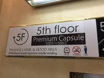 案内パネル 5階