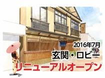 7月1日玄関ロビーリニューアルオープン!