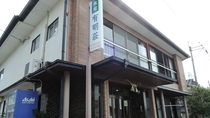 *【外観】昭和の風情が残る港町に佇む有明荘。御所浦へのアクセスにも最適。