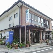 【外観】昭和の風情が残る港町に佇む有明荘。御所浦へのアクセスにも最適。