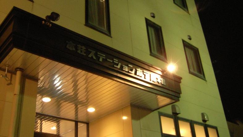 本荘ステーションホテル 本館