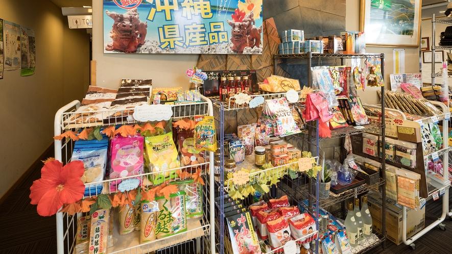 ■沖縄土産コーナー■