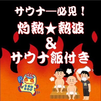【サウナー必見!】灼熱★熱波&サウナ飯付きプラン!