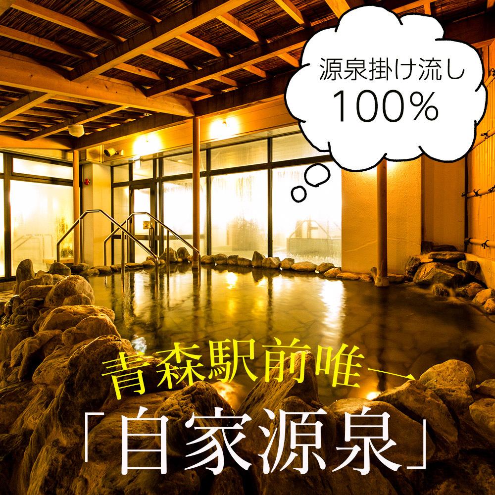 露天風呂+サウナ付!「自家源泉」掛け流し100%天然温泉大浴場。
