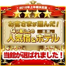 2012年上半期「お客様が選ぶ4つ星人気宿