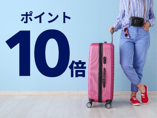 【楽天限定ポイント10倍】Ready Set Go! 旅でまちを元気に♪朝食無料サービス◆