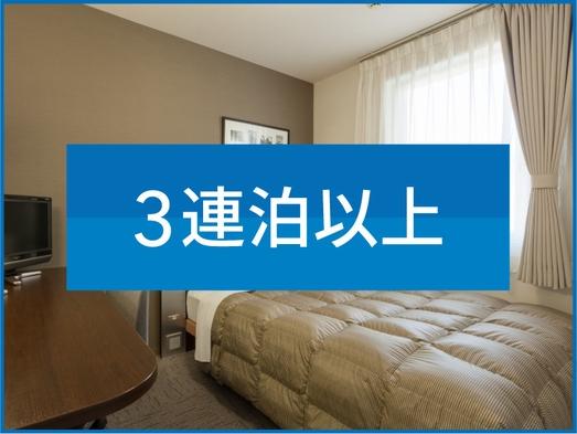 ※【 3連泊割引 】 3Nights stay 朝食無料サービス 【現地決済or事前決済】◆