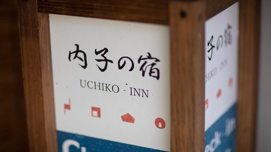 *【内子の宿フロント】チェックインの際はこちらへお越しください