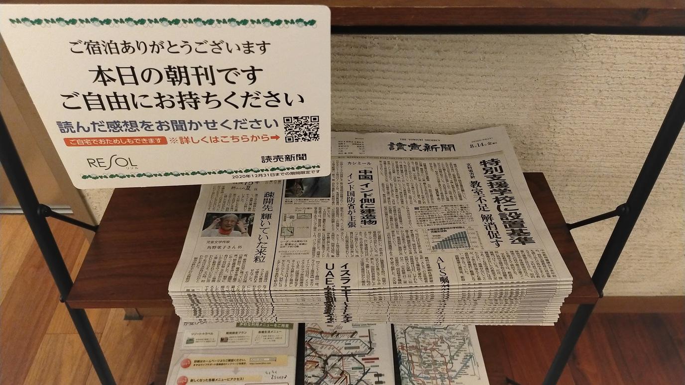 【フロント】朝刊をご用意しております。