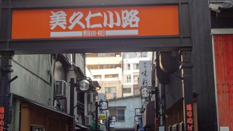 【美久仁小路】サラリーマンの憩いの飲み屋からスナックなどがお店が軒を連ねています。