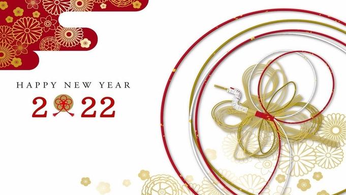 【2021-2022】年末年始限定!お正月特別会席★神々集う縁結び出雲路プラン