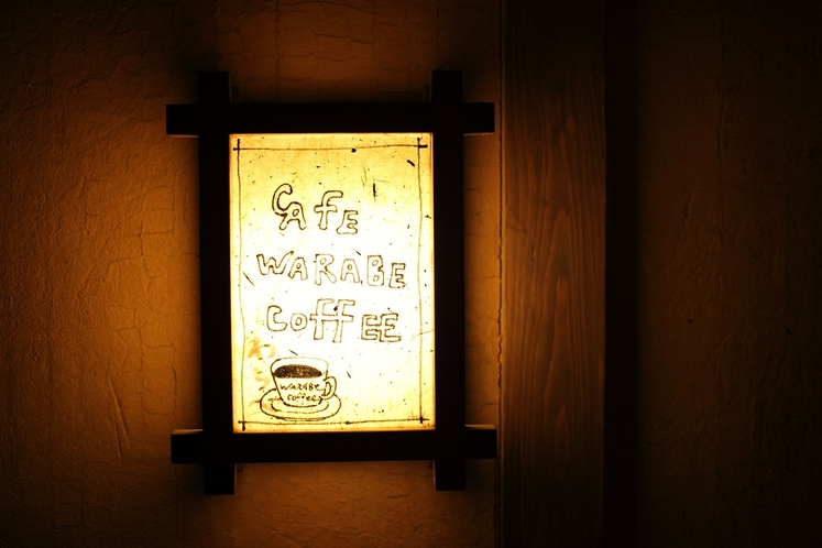 【館内/喫茶 わらべ】看板