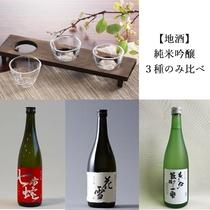 純米吟醸3種のみ比べ