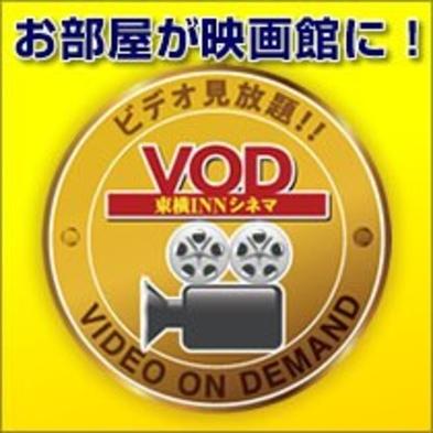 ★【VOD】お部屋が映画館に!200作品のビデオ見放題♪ 禁煙ツイン