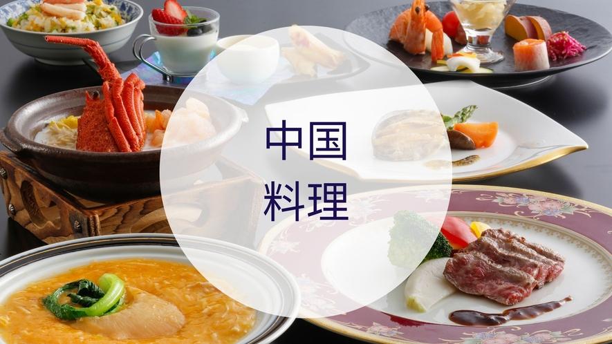 中国料理TOP