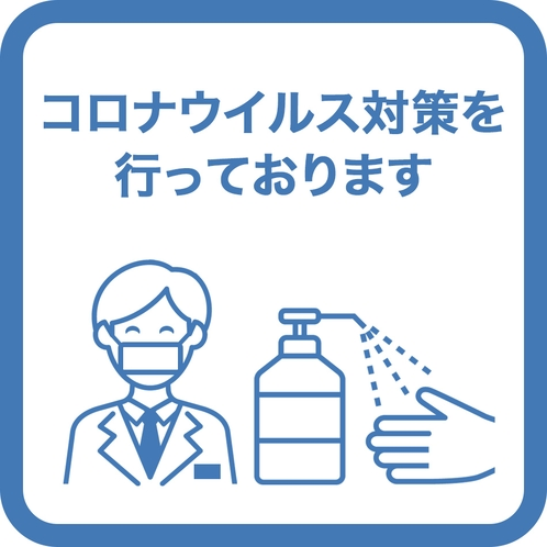 コロナウイルス対策を行っています。