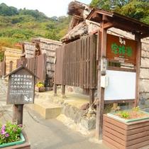 *湯の里⑦/【家族湯】湯の花小屋を模した家族湯でペライベートな時間を過ごせます。
