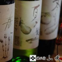 【山咲・オリジナルワイン】