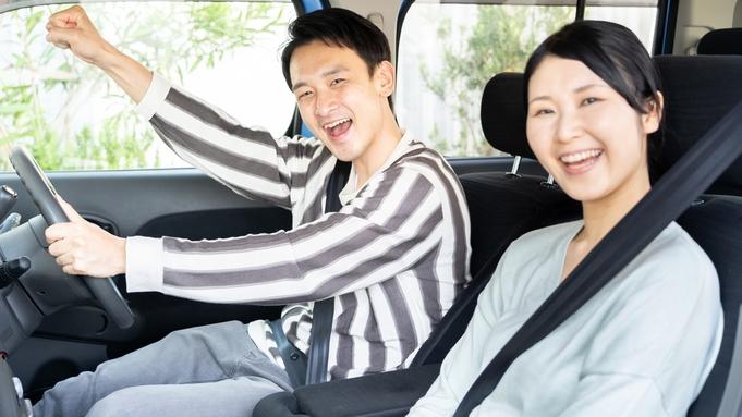 【マイカープラン】嬉しい駐車場無料★ガソリン10L給油券付★気ままなお手軽ぶらり旅♪(朝食付)