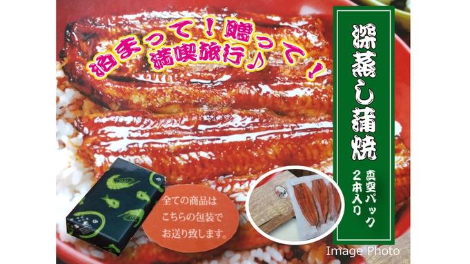 【泊まって!贈ろう!鰻の蒲焼】和洋中から選べる夕食&朝食付★ありがとうの気持ちを浜名湖から♪