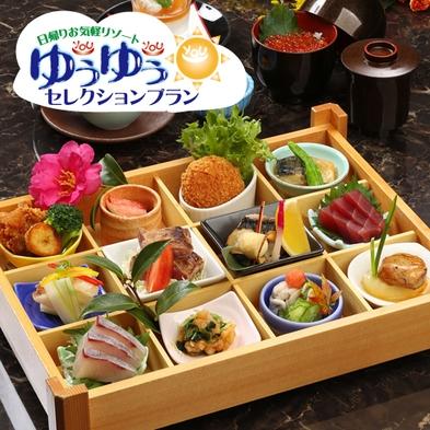 【日帰りお気軽♪ゆうゆうセレクションプラン】日本料理ランチ&ゆうとう温泉&ゆったり客室休憩♪