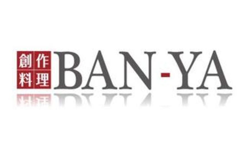 創作料理 BAN-YA