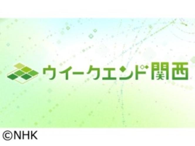 ウィークエンド関西NHK