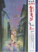 2015「七夕まつりパンフレット」