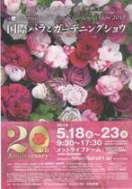 20th 「国際バラとガーデニングショウ」メットライフドーム