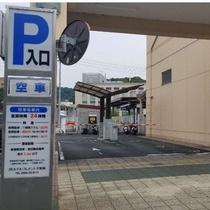【駐車場】ホテルすぐ横に入口がございます。