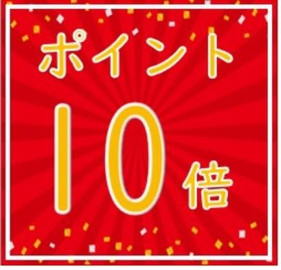 【楽天ポイント10倍】〜とにかくポイント重視な方は〜!【素泊まり】