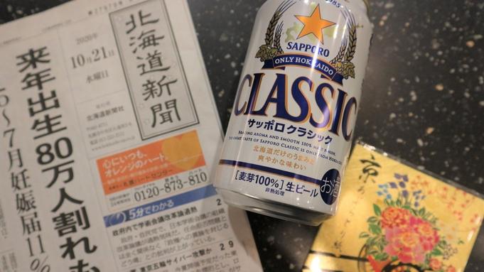 【秋冬旅セール】ポイント10%還元♪北海道限定ビール&北海道新聞&オリジナル油取り紙付♪<食事なし>