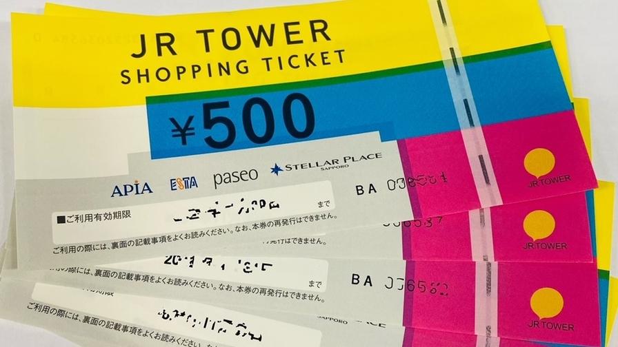 【JRタワーショッピングチケット付き】ホテルに泊まって札幌駅でお買い物を満喫♪<食事なし>