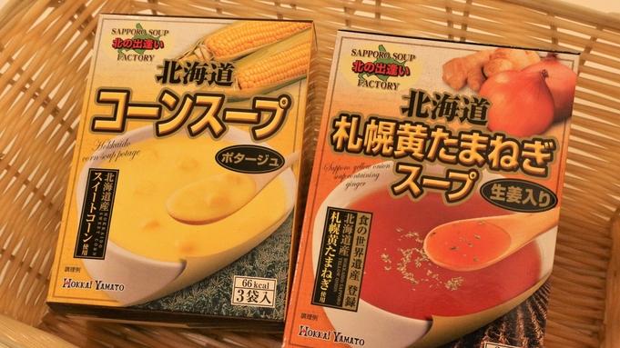 【秋冬旅セール】ポイント10%還元♪疲れを癒してホッとひと息♪北海道スープ2種セット付き<食事なし>