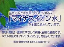 マイナスイオン水