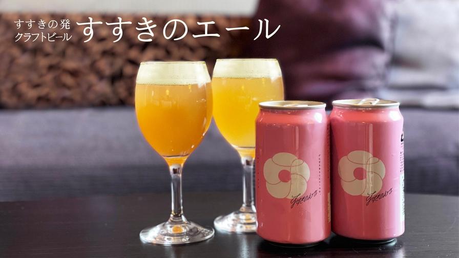 【頑張ろう!!すすきの★部屋飲みで応援】日本酒『すすきの美人』かクラフトビール『すすきのエール』付き